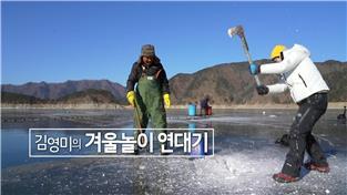 김영미의 겨울놀이 연대기