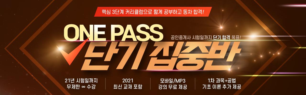 NEW! 2021 ONE PASS 단기집중반