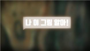 지식채널e, 나 이 그림 알아!