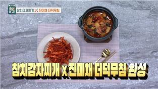 최고의 요리비결, 김선영의 참치감자찌개×진미채 더덕무침