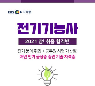 2021 EBS 전기기능사