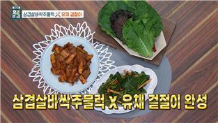 최고의 요리비결, 김선영의 삼겹살바싹주물럭×유채 겉절이