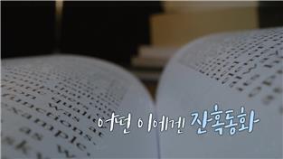 지식채널e, 어떤 이에겐 잔혹동화
