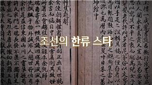 지식채널e, 조선의 한류스타