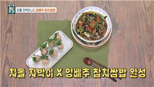 최고의 요리비결, 김선영의 차돌 자박이×양배추 참치쌈밥