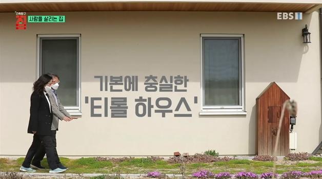 건축탐구 - 집, 내가 지은 동화 같은 집