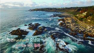 펀펀(FunFun)한 중남미-시가 있는 바다, 칠레