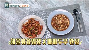 최고의 요리비결, 김선영의 해물볶음짬뽕×마파두부