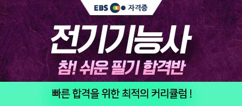 2021 전기기능사, 연간 1만명 이상이 응시하는 국민 자격증!