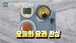 최고의 요리비결, 유귀열의 콩나물국밥×무생채×들기름 김구이