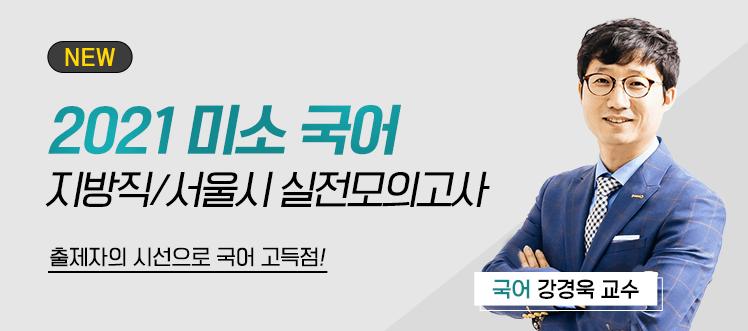 국어 문법부터 문학/비문학/어휘까지 합격 올인원!, 미소국어와 만남이 곧 합격이다