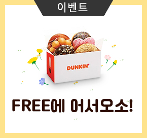 장애인의 날 행복 이벤트, FREE에 어서 오소!