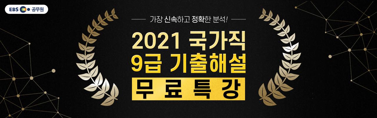 ★9급 국가직 기출해설특강★