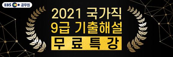 [EBS공무원] 2021 국가직 9급 무료 기출해설특강