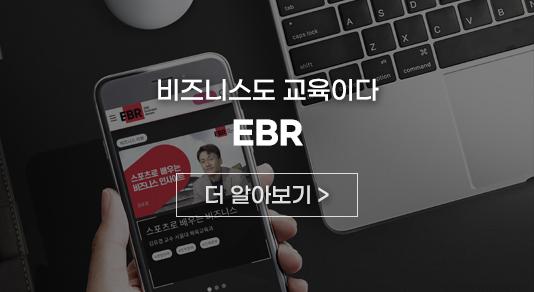 EBR_4월