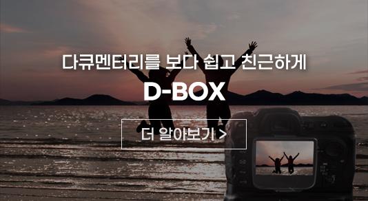 D-BOX_4월