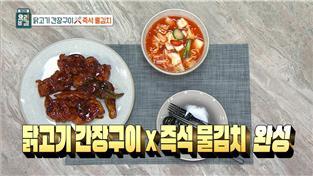 최고의 요리비결, 유귀열의 닭고기 간장구이×즉석 물김치