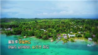 웰컴 투 아일랜드-와일드 남태평앙, 솔로몬 제도