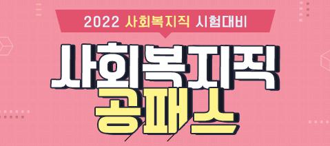 ★2022 EBS 사회복지직 공패스★, 2022년 최종 합격시 환급!