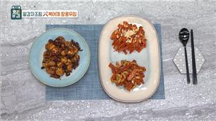 최고의 요리비결, 유귀열의 알감자조림×북어채 땅콩무침