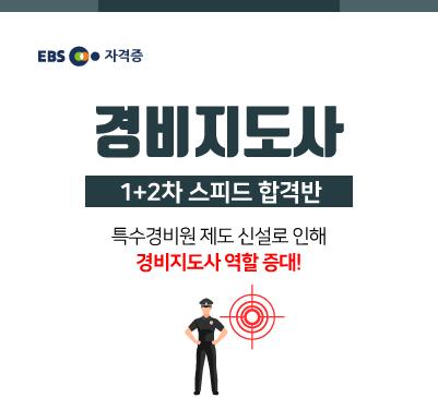 EBS 경비지도사