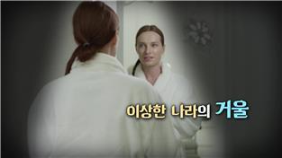 지식채널e, 이상한 나라의 거울