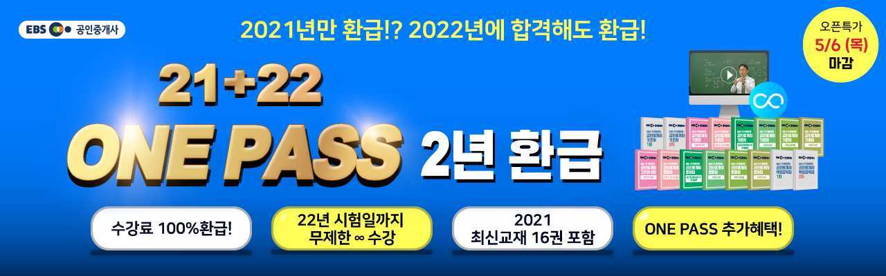 21+22 ONE PASS 2년환급