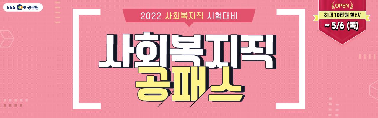 ★2022 사회복지직 공패스(환급)★