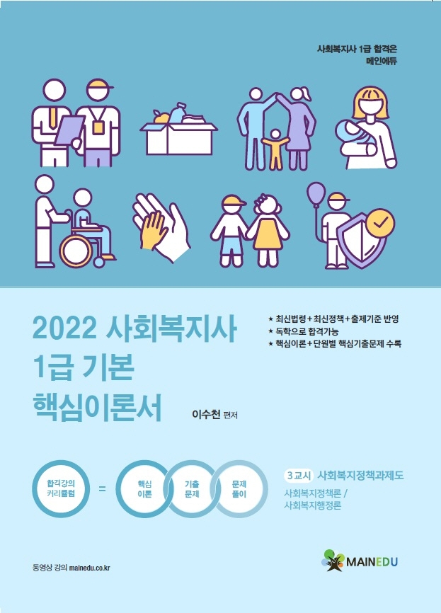 2022 사회복지사1급 기본서, 사회복지정책과제도(정책론/행정론)