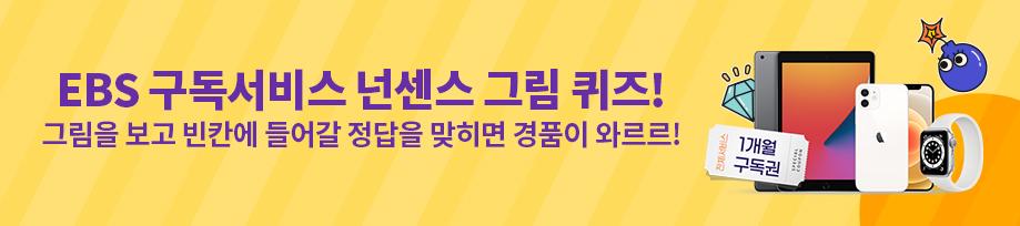 EBS구독서비스 넌센스 그림 퀴즈 이벤트 5월 1일 ~ 5월 31일