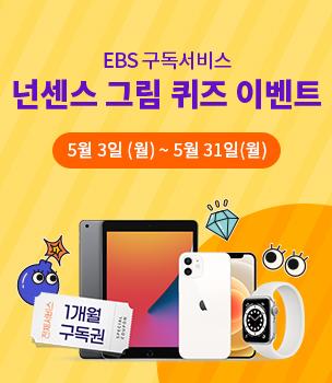 EBS 구독서비스 넌센스그림퀴즈 이벤트 5월 1일 ~ 5월 31일