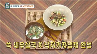 최고의 요리비결, 김영빈의 쑥 새우살국×낙지겨자냉채