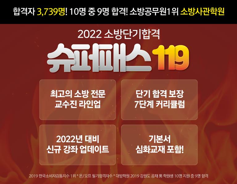 2022 소방사관 슈퍼패스