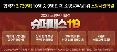 2022 소방사관 슈퍼패스 OPEN, 2022 소방공무원 단기합격 도전!