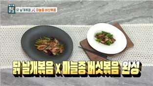최고의 요리비결, 김영빈의 닭 날개볶음×마늘종 버섯볶음