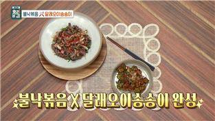 최고의 요리비결, 김영빈의 불낙볶음×달래오이송송이