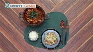 최고의 요리비결, 김선영의 애호박 목살찌개×숙주맛살무침