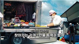 극한 직업, 트럭의 대변신! 찾아가는 가게 - 만물 트럭과 밥차