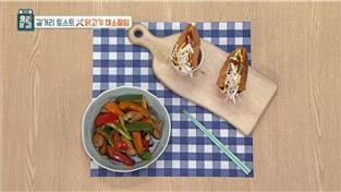 최고의 요리비결, 이혜정의 길거리 토스트×닭고기 채소절임