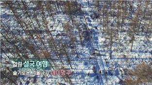 세계테마기행, 힐링 설국 여행-슬기로운 겨울 나기, 네이멍구