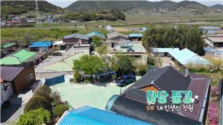 한국기행, 마당 풍경 5부 내 인생의 정원