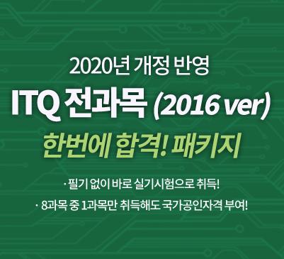 ITQ 2016