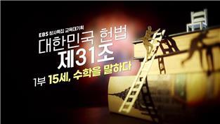 대한민국 헌법 제31조