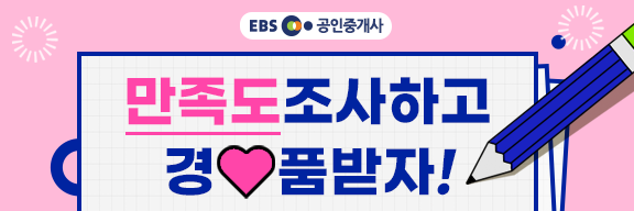 2021 EBS 공인중개사 수강생 만족도 조사 이벤트