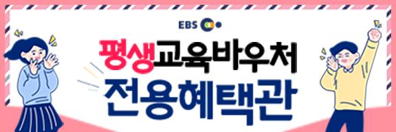 EBS 평생교육바우처 전용 혜택관 오픈!