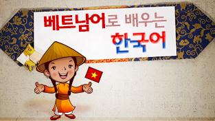 베트남어로 배우는 한국어