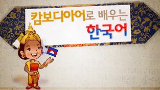 캄보디아어로 배우는 한국어