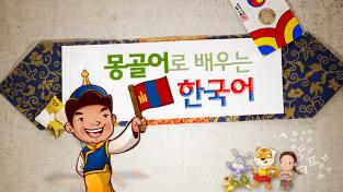 몽골어로 배우는 한국어