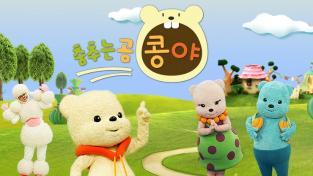 춤추는 곰, 콩야(HD)