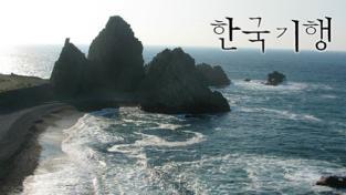 한국기행-서울